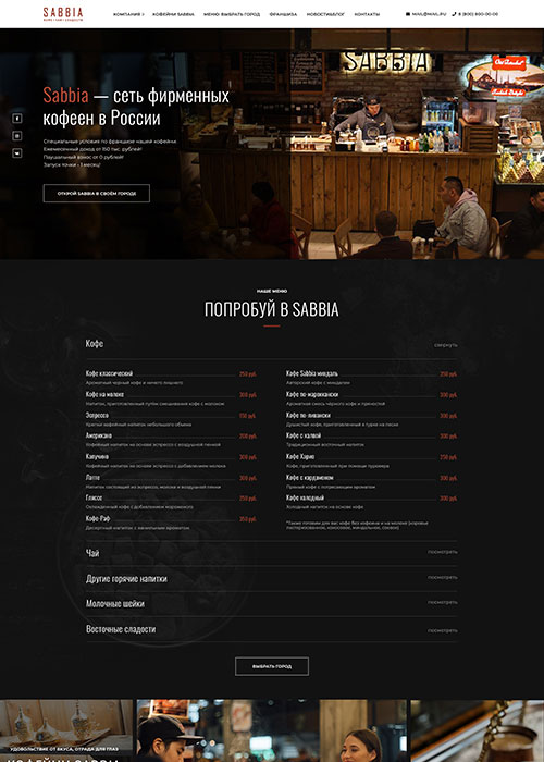 sabbia-coffee.ru